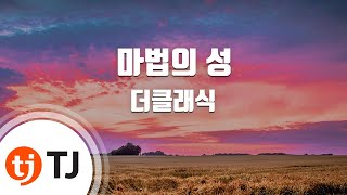 [TJ노래방] 마법의성 - 더클래식 (Magic Castle - The Classic) / TJ Karaoke