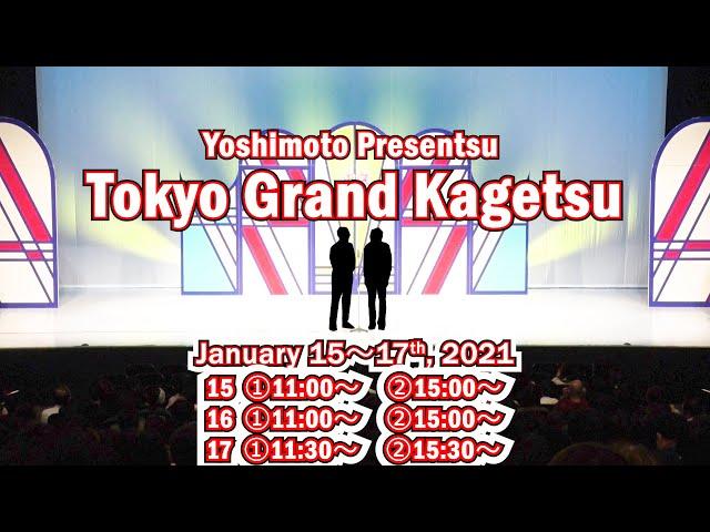 Tokyo Grand Kagetsu