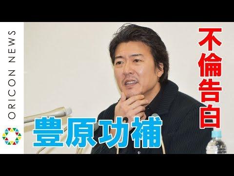 豊原功補、小泉今日子との不倫告白で緊急会見【ノーカット】