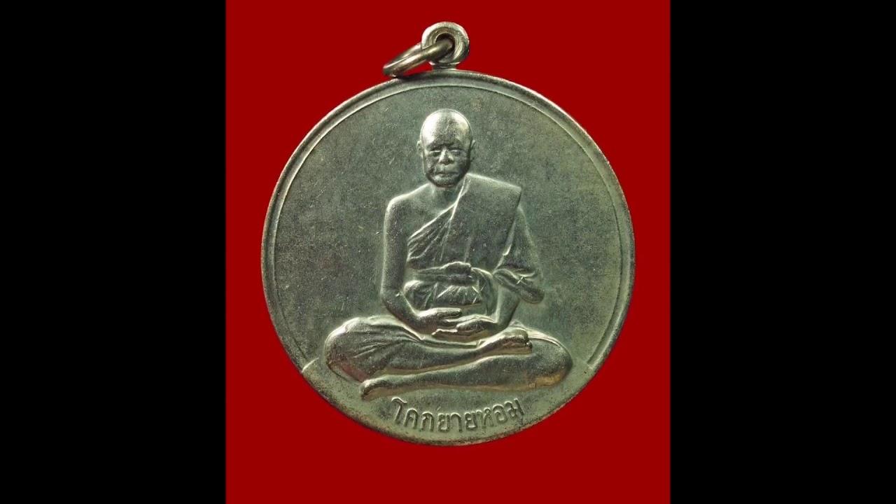 เหรียญหลวงพ่อเงิน วัดดอนยายหอม เหรียญจิ๊กโก๋ : Rare Amulet - YouTube