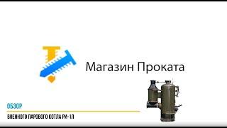 Обзор: военный паровой котел РИ-1Л