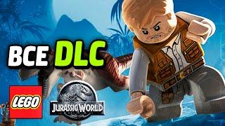все Дополнения - LEGO Jurassic World