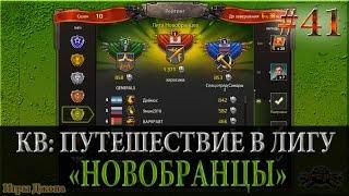 Игра 'Кризис' (ВКонтакте) #41 | КВ: Путешествие в Лигу 'Новобранцы'