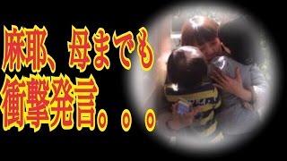 小林麻央が夫である海老蔵の母親の言葉に・・・頑張れ麻央ちゃん!(エマの芸能ちゃんねる) thumbnail