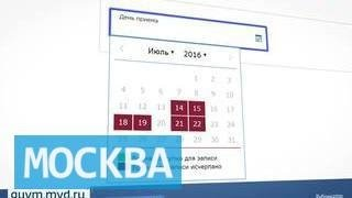 Московский паспортно-визовый центр пытается наладить свою работу(Столпотворения, творившегося в понедельник в паспортно-визовом центре на Новослободской, во вторник нет...., 2016-07-12T15:39:25.000Z)