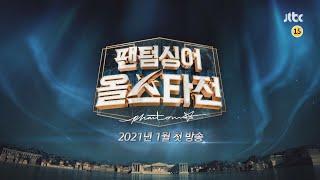 [티저] 팬텀싱어 시즌 1,2,3 결승 9팀의 자존심을…