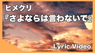 ヒメクリ「さよならは言わないで」(Lyric Video)