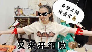 JESSIMAS DAY 8🎄| 淘宝双十一大开箱 | Taobao Haul | 最近一些杂七杂八开箱 | Superbuy | Amazon | Jessi Woopee