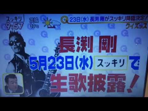 長渕剛!!NEWシングル!! 【桜並木の面影にゆれて〜!!】H3005月