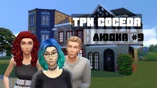 [The Sims 4] Челлендж Три Соседа #9 - Людка. Easy labs