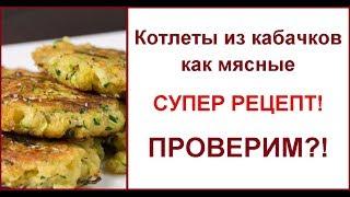 Котлеты из кабачков как мясные// Проверим этот супер рецепт// Деревенская еда