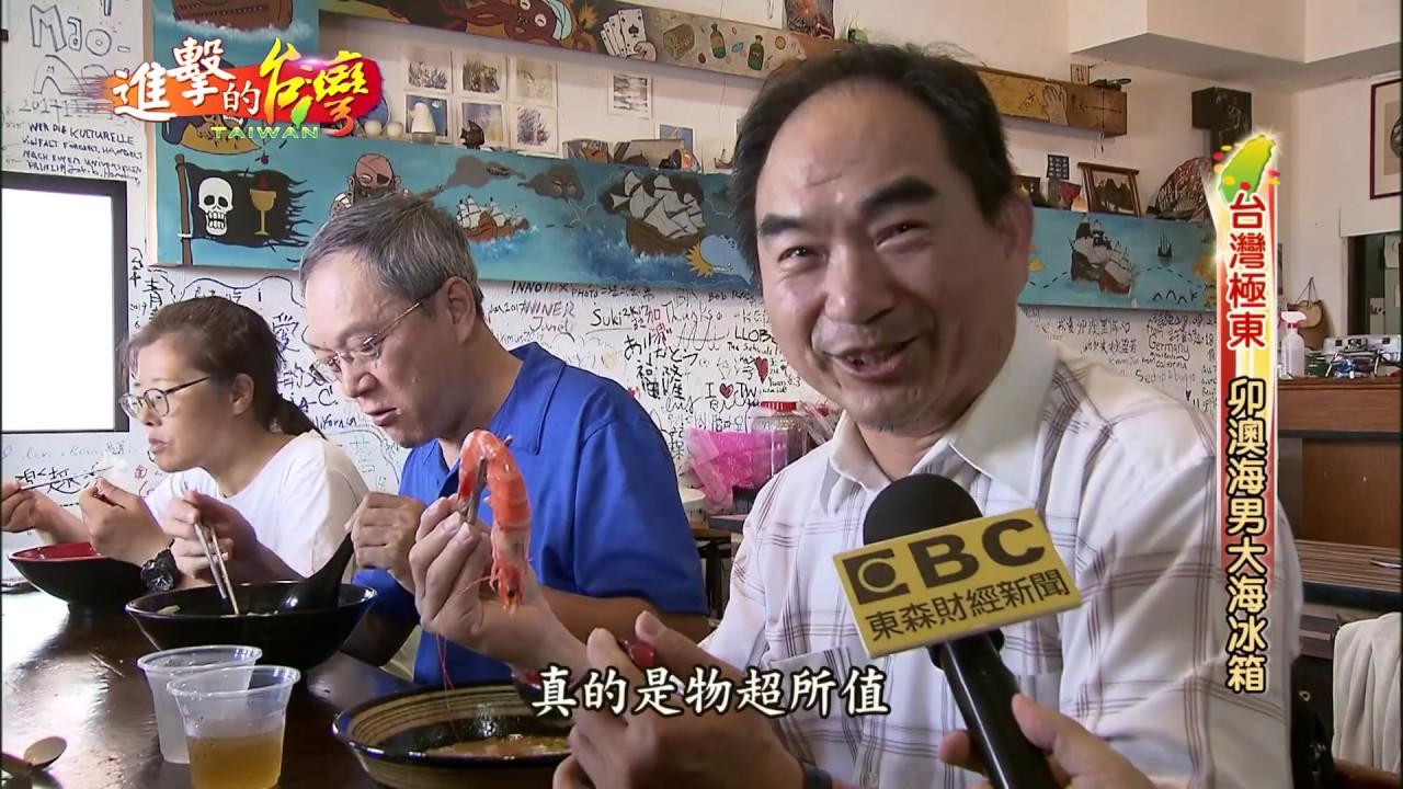 【預告】台灣極東 卯澳海男大海冰箱-進擊的台灣