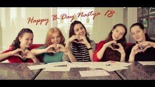 З Днем Народження Настя 18 | Happy B-Day Nastya 18