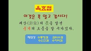 제13강 : 수풍정, 감위수, 수산건, 수지비괘