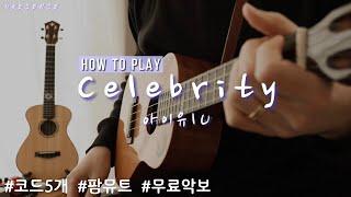 [우쿨렐레 반주 배우기] Celebrity | 아이유I…