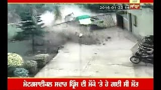 Patiala: Deadly accident caught in CCTV