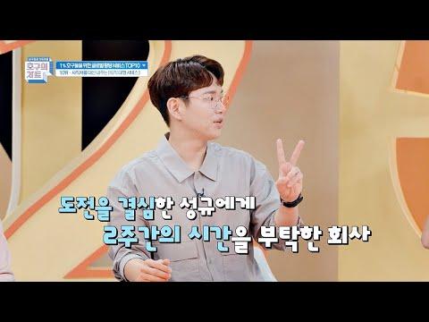 장성규(Jang Sung Kyu)가 JTBC를 사랑할 수밖에 없는 이유.mp4 호구의 차트(hoguchart) 3회