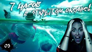 Выжить на Мальдивах! 7 часов на кастрюле в открытом океане! Я не умею плавать! Моё новое лицо