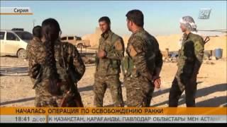 В Сирии началась операция по освобождению Ракки