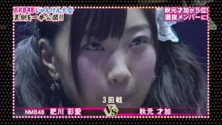 2011年9月20日に日本武道館で行われた『AKB48 24thシングル選抜じゃんけ...