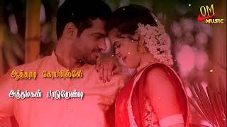 Erukkanchedi oram irukipudicha song   tamil whatsapp status  