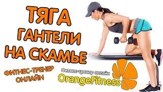 Тяга гантели к поясу  Техника выполнения OrangeFitness   фитнес тренер онлайн(, 2016-07-31T17:13:30.000Z)