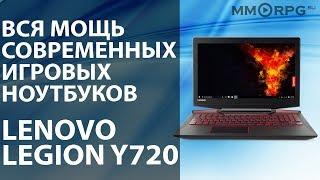 Вся мощь современных игровых ноутбуков. Lenovo Legion Y720