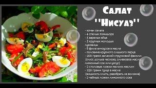 Французский салат Нисуаз с тунцом. Рецепт приготовления