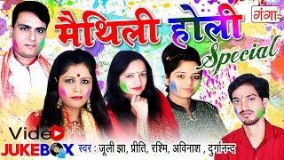 Song - Maithili Holi Special 2018