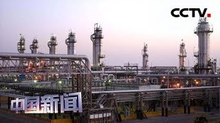 [中国新闻] 沙特宣布原油产能本月底完全恢复 | CCTV中文国际