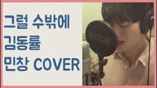 그럴 수밖에 - 김동률 (Kim Dong Ryul) Cover By Minchang (민창) KPOP 일반인 커버