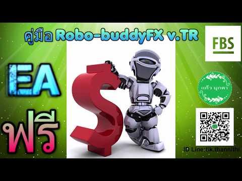 EA.Robot Robo-buddyFX แนะนำการใช้ ฟรี