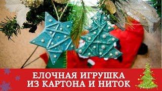 Ялинкова іграшка з картону та ниток / Підготовка до Нового Року та Різдва