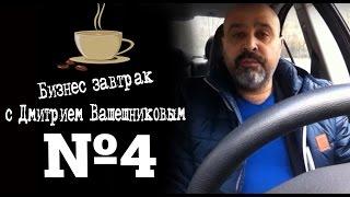 ДВИК | Бизнес-завтрак с Дмитрием Вашешниковым: Сколько стоит успех?
