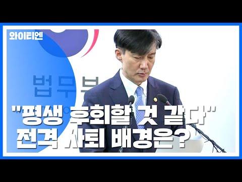 """""""평생 후회할 것 같다""""...조국 전격 사퇴 배경은? / YTN"""