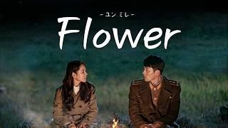 Download 【日本語字幕/かなるび/歌詞】Yoon Mirae(ユンミレ・윤미래) - Flower  愛の不時着 ost