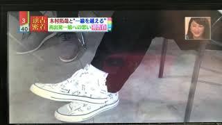 キムタク、娘kokiについて初めて語る! キムタク 検索動画 6