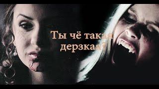 Дневники Вампира// Ты чё такая дерзкая?