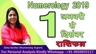 numerology number 1 | Personal year Number 1 for 2019 | Hindi | gitta Kochar