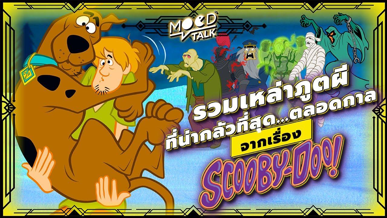 รวมภูติผีที่น่ากลัวที่สุดตลอดกาลจากเรื่อง Scooby-Doo! | Mood Talk