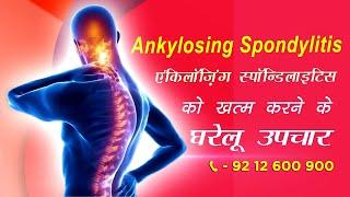 एंकिलॉज़िंग स्पॉन्डिलाइटिस को खत्म के करने घरेलू उपचार | Health Tips by Divyarishi