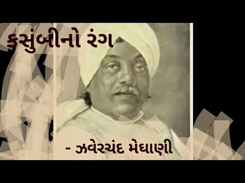 'KASUMBI NO RANG' poem BY GREAT GUJARATI POET ZAVERCHAND MEGHANI