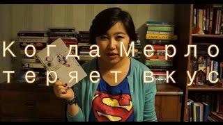 ИНТЕРЕСНАЯ книга казахстанского автора   Михаил Земсков   Когда Мерло теряет вкус