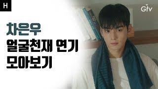 차은우의 명품 연기 모아보기!! (feat. 내아이디는강남미인)