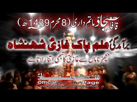 Qafla Sajjad Matamdari-8 Muharram 2017(Bicharna Maa Se Ghazi Ka) Shahadat Hazrat Abbas