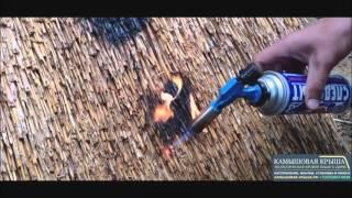 видео Камышовая кровля | Строительный справочник | материалы - конструкции - технологии