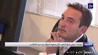 توترات إيران ترفع الذهب وصعود الدولار يحد من المكاسب - (22-7-2019)