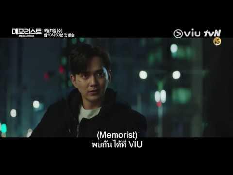 Photo of ยู ซึง-โฮ ภาพยนตร์และรายการโทรทัศน์ – [Trailer 3] ซีรีส์ Memorist ซับไทย