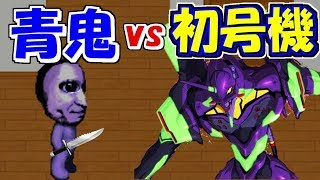 【ゆっくり実況】チートの力で青鬼vsエヴァ初号機が対決!? 今回はガチで凄すぎました!!