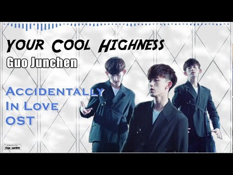 [ ENG Sub/Pinyin ] OST | Your Cool Highness - Guo Junchen | Accidentally In Love | 惹上冷殿下